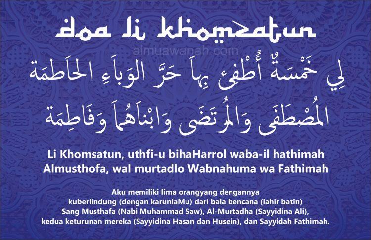 doa li khomsatun